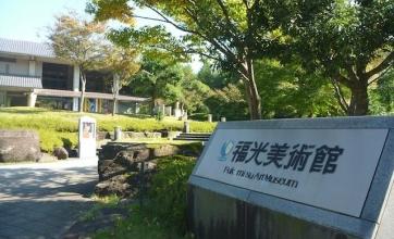 「福光美術館」南砺市の芸術の発信地はココにあった